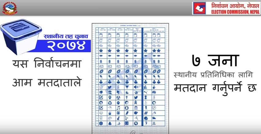 स्थानीय तह निर्वाचनमा मतदान गर्ने सहि तरिका भिडियो सहित