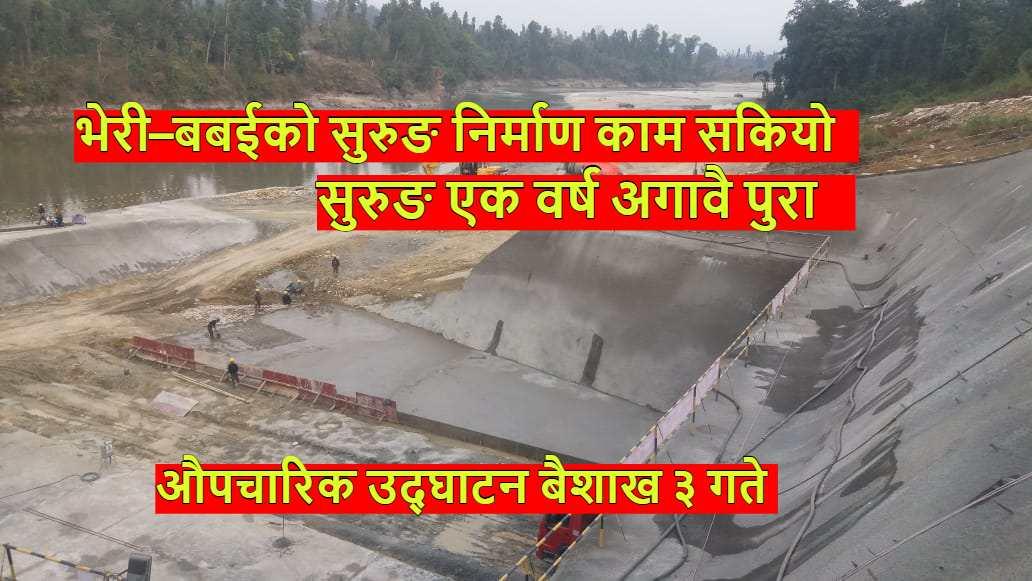 भेरी–बबईकाे सुरुङ निर्माण काम सकियाे, औपचारिक उद्घाटन बैशाख ३ गते (भिडियो सहित)
