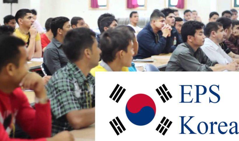 कोरियाली भाषा परीक्षाका लागि ९२ हजारको आवेदन