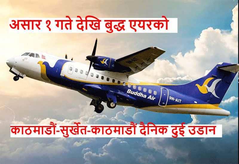 सुर्खेत काठमाडौं हवाई सेवा अब साँझ पनि