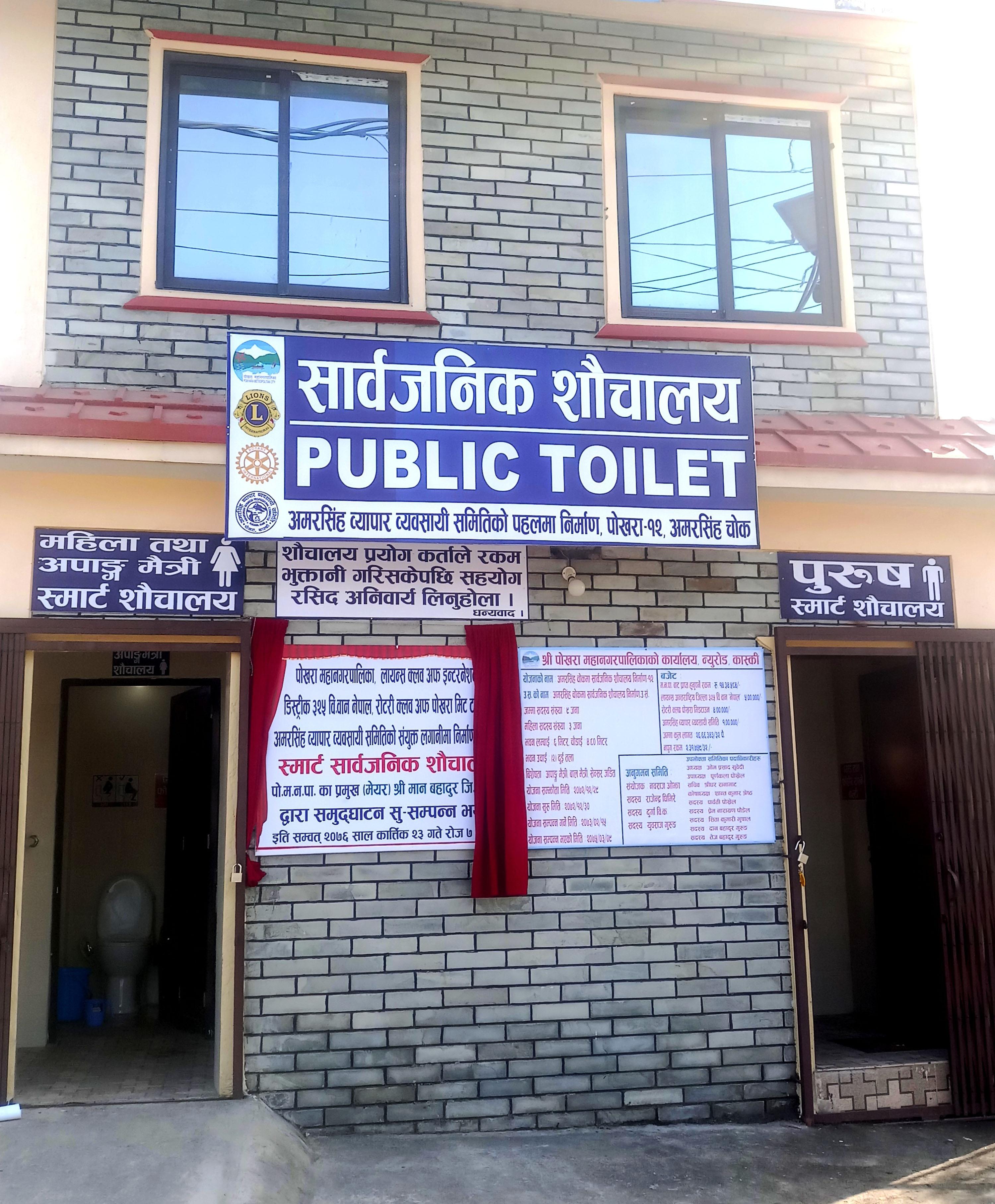 साझेदारीमा 'स्मार्ट' सार्वजनिक शौचालय