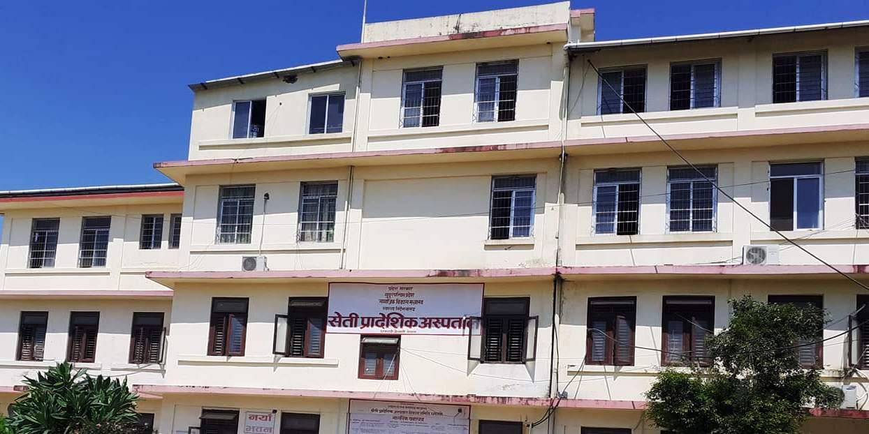 सेती प्रादेशिक अस्पताल कोरोनामुक्त